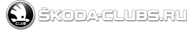 Skoda Club / Форум Шкода Клуб: Кодиак Клуб, Карок Клуб, Рапид 2, Октавия 4